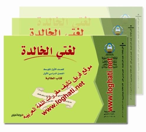 كتاب لغتي الخالدة للصف الثالث متوسط الفصل الدراسي الاول محلول